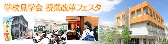 学校説明会/授業改革フェスタ