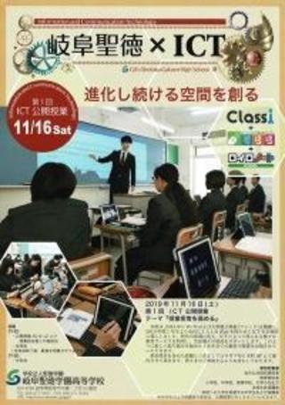 11月16日(土)第1回 ICT公開授業のご参加ありがとうございました。